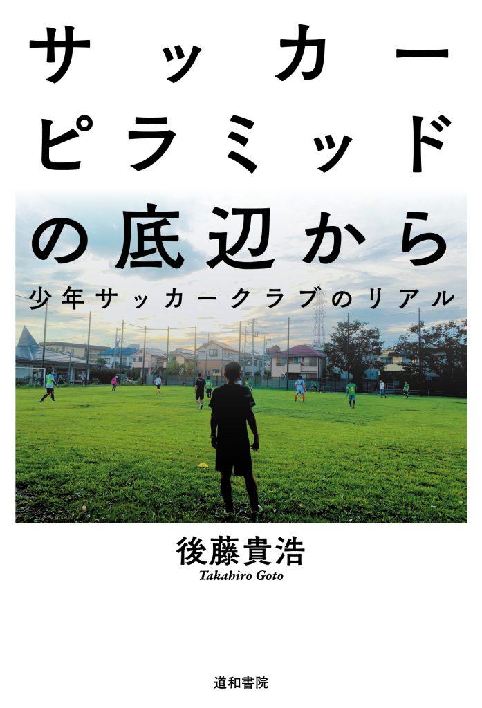 少年サッカークラブその1